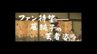 日本女侠伝 侠客芸者