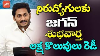 YS Jagan Good News To Unemployed Youth | AP News | Job Notification 2019