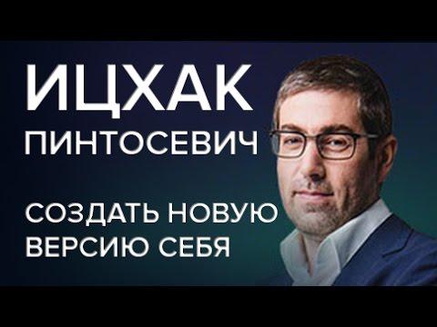 Ицхак Пинтосевич Как создать новую версию себя Часть 1