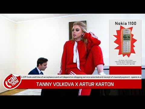 TANNY VOLKOVA -  НОКИЯ 1100 (feat. ARTUR KARTON)
