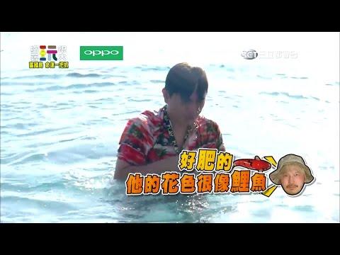 【合輯】【憲憲關主落水全實錄!!竟變身鯉魚哥?!】綜藝玩很大