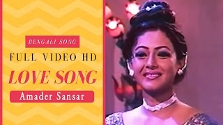 Download Tomari Poroshe Jeebon Amar I Amader Sansar | Rituparna | Ferdous | Ranjit Mullick 3Gp Mp4