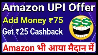 Add Money ₹75 Get Rs 25 Amazon Pay Cashback | How To Create Amazon UPI Id | Link Bank Account