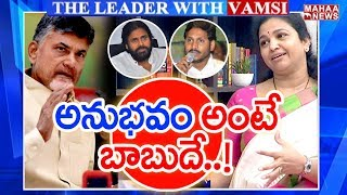 MP Butta Renuka Praises CM Chandrababu | Criticizes Pawan Kalyan and YS Jagan | #TheLeaderWithVamsi #1