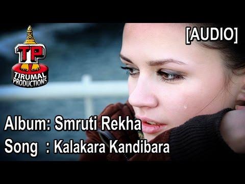 Smruti Rekha kalakara Kandibara  New Oriya Album [full Song][audio][oriya] video