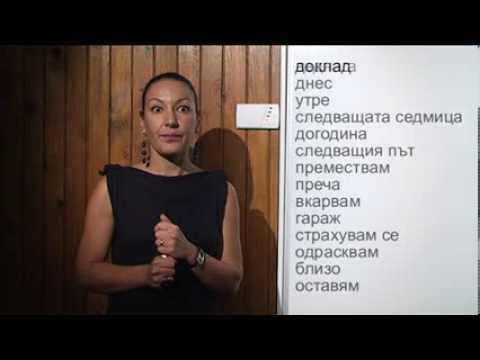 Bulgarian language for foreigners (A1), 11th lesson