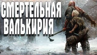 PS 4 GOD OF WAR (HARD) ЧАСТЬ 5 СМЕРТЕЛЬНАЯ ВАЛЬКИРИЯ