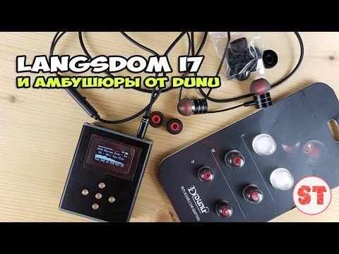 Langsdom i7 - быстрый обзор наушников и амбушюры от DUNU
