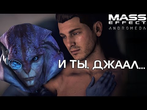 Mass Effect Andromeda - Джаал бисексуал, Патч 1.08 и редактор персонажа