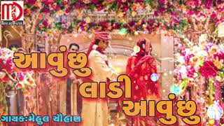 Latest Gujarati Marriage Song 2018 | Audio Jukebox |Aavuchhu Ladi Aavuchhu | Mehul Chauhan