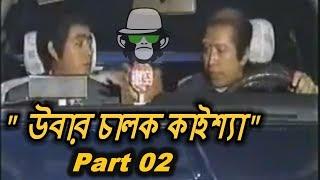 UBER FUNNY | PART 02 | BANGLA DUBBING | NEW VIDEO 2018