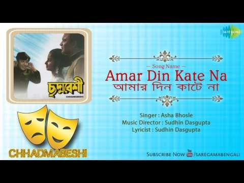 Amar Din Kate Na | Chhadmabeshi | Bengali Film Song | Asha Bhosle video