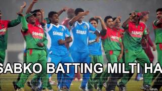 BD Top ten cricket funny Video song || Cricket Funny video Song || Bangladesh Cricket Video Song