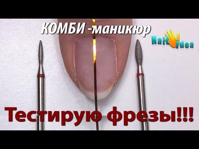 ►КОМБИ - маникюр для САМОУЧКИ Чисто- Чисто ►Тестирую фрезы для маникюра ►Маникюр 1 фрезой + ножницЫ