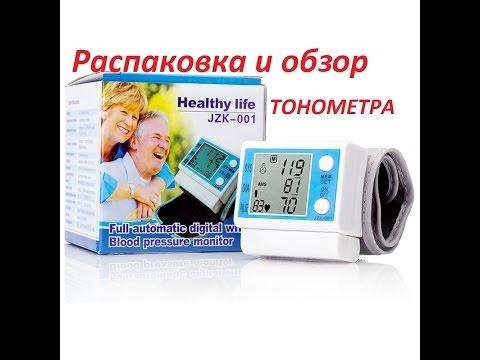 Обзор Healthy life JZK-001/Тонометр  на запястье / НЕДОРОГОЙ ТОНОМЕТР