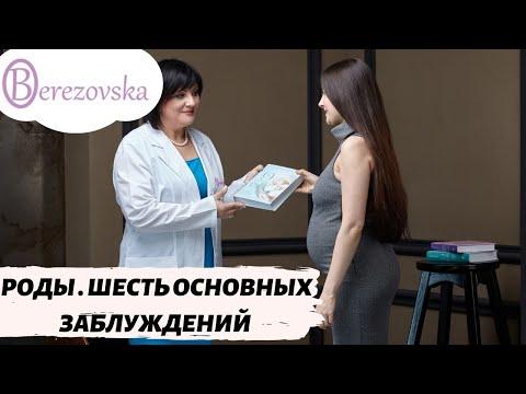 Роды. 6 основных заблуждений - Др. Елена Березовская