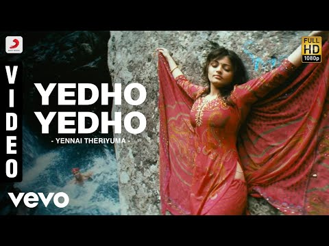 Yennai Theriyuma - Yedho Yedho Video | Manchu Manoj, Sneha| Achu video