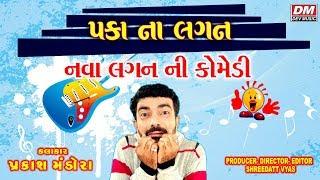 Paka Na Lagan - New Comedy Video by Prakash Mandora - Gujarati Jokes New 2019 Latest