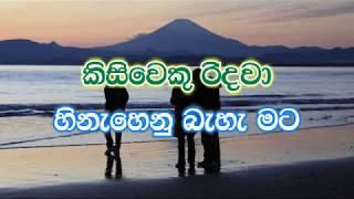 Mata Men Ohutada Karaoke (without voice) - මට මෙන් ඔහුටද කඳුල ඔබයි