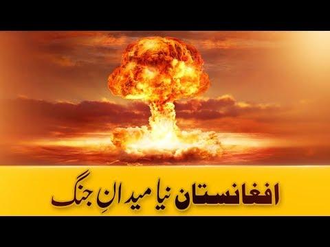 Afghanistan Nya Maidan e Jang || Ustad e Mohtaram Syed Jawad Naqvi