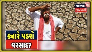 સીધુ ને સટ | ગુજરાતમાં ચોમાસુ ખેંચાયું, ખેડૂતોના હાલ થયા બેહાલ