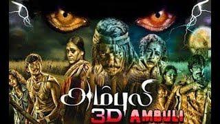 Ambuli Tamil Movie |  R. Parthiban | Sanam Shetty | Ambuli Gokulnath