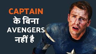 Why is Captain America so Important in Avengers Endgame | Hindi | stuff hai