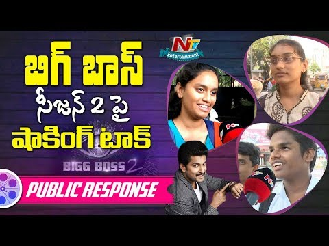 Public Opinion On Bigg Boss Telugu Season 2 | #Biggbosstelugu Season 2 Public Talk | Nani | NTV