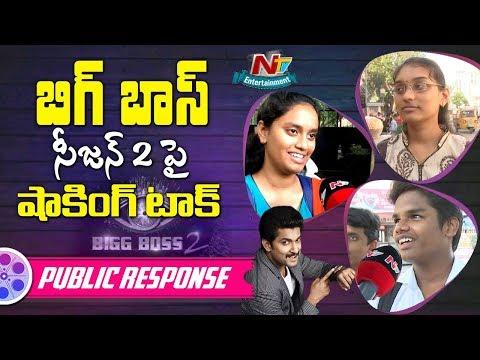 Public Opinion On Bigg Boss Telugu Season 2 | #Biggbosstelugu Season 2 Public Talk | Nani | NTV