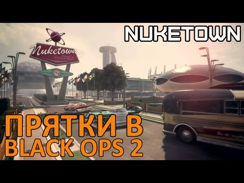 Прятки в Black Ops 2 - Nuketown