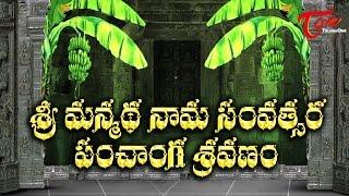 ugadi-panchanga-sravanam-2015-manmadha-nama-samvatsara-telugu-panchangam-raasi-phalalu-201516