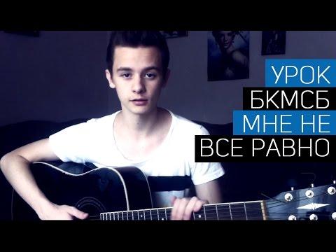 БКМСБ - Мне не всё равно