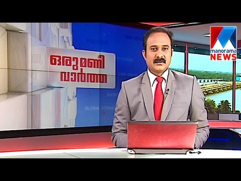 ഒരുമണി വാർത്ത | 1 P M News | News Anchor - Fiji Thomas | December 3, 2016 | Manorama News