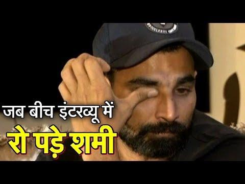 जब बीच इंटरव्यू में रो पड़े शमी | Sports Tak