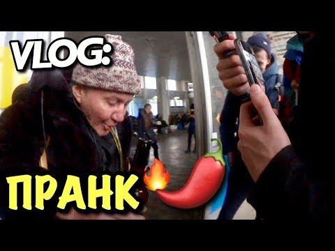VLOG: ПРАНК С ПЕРЦЕМ / Андрей Мартыненко