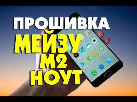 Прошивка Meizu M2 Note и русификация