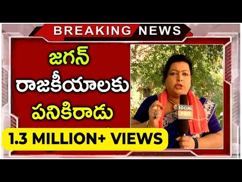 Devi Grandham (Sajini) Comments on Jagan and Roja Relation ll #Trendingnews ll Socialpost