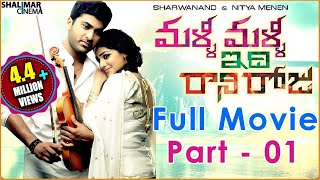 Malli Malli Idi Rani Roju Telugu Movie Part 01    Sharwanand, Nitya Menon