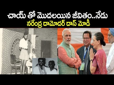 Narendra Modi Biography In Telugu|Prime minister Of India Narendra Modi|Modi Biography|నరేంద్ర మోడీ