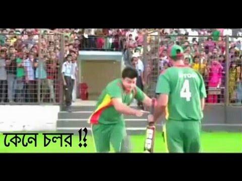 কেনে চলর-Kene Color.Chittagonian language dubbed best cricket match ever.