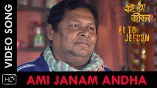 Ami Janam Andha | Full Video Song | Ei To Jeebon Bengali Movie | Dev | S P Raja | Suman | Dipanwita
