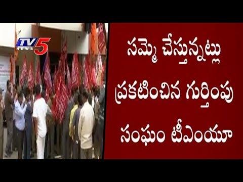 జూన్ 11 నుంచి తెలంగాణ ఆర్టీసీలో సమ్మె..! | TMU Calls RTC Samme From 11th June 2018 | TV5 News