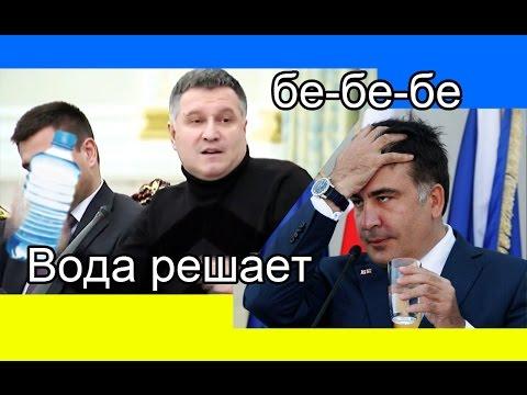 Аваков и Саакашвили - музыкальная версия