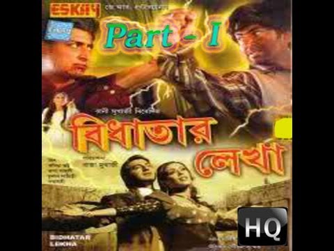 Bidhatar Lekha | (part-1) | (bengali Movie) (2007) | (original Vcd Rip) video