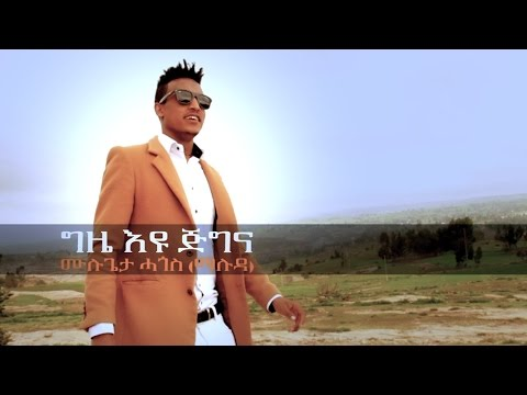 Mulugeta Hagos Gize Eyu Jigna New Ethiopian Tigrigna Music Official Video