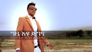 Mulugeta Hagos - Gize Eyu Jigna /New Ethiopian Tigrigna Music (Official Video)