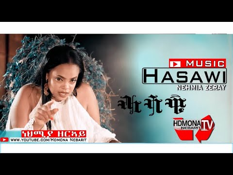 HDMONA - ሓሳዊ ብ ኒሀምያ ዘርኣይ  Hasawi by Nehmia Zeray - New Eritrean Music 2018 thumbnail