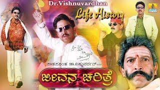 LIFE HISTORY SAHASASIMHA  DR VISHNUVARDHAN