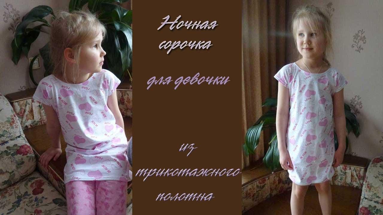 Детская сорочка для девочки своими руками 8