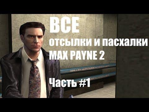 ВСЕ пасхалки и отсылки Max Payne 2, часть 1 [Игры]